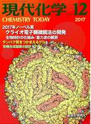 現代化学 2017年 12月号 [雑誌]