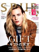 SPUR (シュプール) 2018年 01月号 [雑誌]
