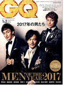 GQ JAPAN 2018年 02月号 [雑誌]