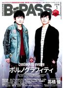 BACKSTAGE PASS (バックステージ・パス) 2018年 01月号 [雑誌]