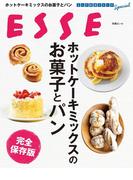 【期間限定価格】ホットケーキミックスのお菓子とパン 完全保存版