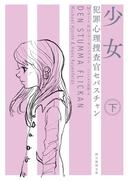 犯罪心理捜査官セバスチャン 少女 下(創元推理文庫)