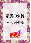 最愛の束縛(白泉社花丸文庫)
