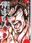 男塾外伝 伊達臣人(5)