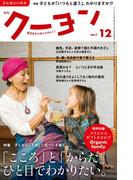 月刊 クーヨン 2017年12月号