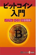ビットコイン入門(週刊エコノミストebooks)