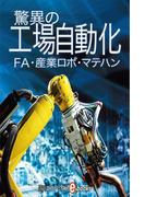 驚異の工場自動化(週刊エコノミストebooks)