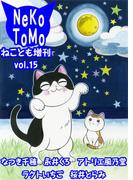 ねことも増刊vol.15(ペット宣言)