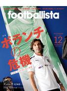 月刊footballista 2017年12月号