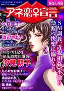 アネ恋♀宣言 Vol.48(アネ恋♀宣言)