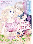 伯爵と謎めく乙女(ハーモニィコミックス)