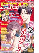 miniSUGAR vol.53(2017年11月号)(恋愛宣言 )