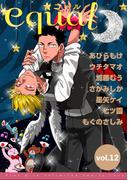 【期間限定価格】equal Vol.12(equal)