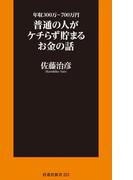 年収300万~700万円 普通の人がケチらず貯まるお金の話(扶桑社新書)