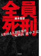全員死刑~大牟田4人殺害事件「死刑囚」獄中手記~