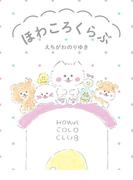 ほわころくらぶ(カドカワデジタルコミックス)