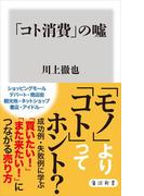 「コト消費」の嘘(角川新書)