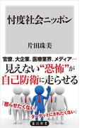 忖度社会ニッポン(角川新書)