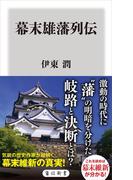 幕末雄藩列伝(角川新書)