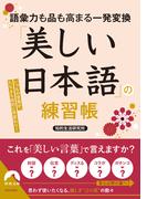 語彙力も品も高まる一発変換 「美しい日本語」の練習帳(青春文庫)