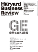 DIAMONDハーバード・ビジネス・レビュー 2017年12月号 [雑誌]