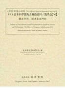 日本科學技術古典籍資料 影印 數學篇16 關流草術 (近世歴史資料集成)