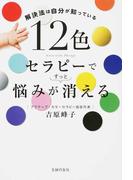 12色セラピーで悩みがすっと消える 解決法は自分が知っている