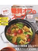 家族もおいしく!糖質オフのスープ おいしい料理でムリなくファミやせ! 全レシピ糖質量&材料費つき