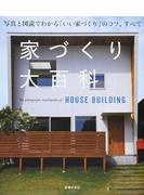 家づくり大百科 写真と図説でわかる「いい家づくり」のコツ、すべて