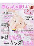 赤ちゃんが欲しいクリニックガイド 全国の不妊治療クリニック・漢方薬局・薬店・治療院TOTAL163 2018