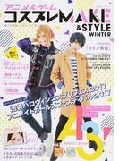 アニメ&ゲームコスプレMAKE&STYLE WINTER