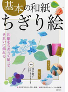 基本の和紙ちぎり絵 和紙をちぎって貼ってきれいに飾れる