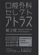 口腔外科セレクトアトラス 第3版