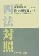 産業財産権四法対照整理ノート 縮小版 平成30年度版