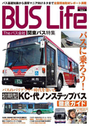【1-5セット】BUS Life