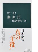 藤原氏 権力中枢の一族 (中公新書)