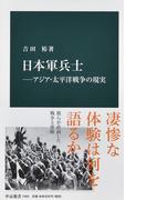 日本軍兵士 アジア・太平洋戦争の現実