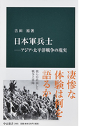 日本軍兵士 アジア・太平洋戦争の現実 (中公新書)