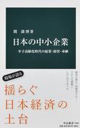 日本の中小企業 少子高齢化時代の起業・経営・承継