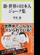 新・世界の日本人ジョーク集 (中公新書ラクレ)(中公新書ラクレ)