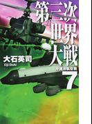 第三次世界大戦 7 沖縄沖航空戦 (C・NOVELS)(C★NOVELS)