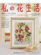 私の花生活 押し花の本 No.88(2017Winter) 特集:「花模様のデザイン」と「欧風雪景色」