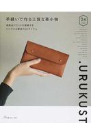 手縫いで作る上質な革小物 革製品ブランドが提案するシンプルな構造の24アイテム