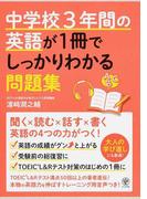 中学校3年間の英語が1冊でしっかりわかる問題集 英語の4つの力がつく!