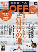 日経おとなのOFF2017年12月号