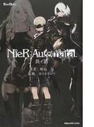 小説 NIER:AUTOMATA ニーアオートマタ (GAME NOVELS) 2巻セット(GAME NOVELS(ゲームノベルズ))