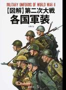〈図解〉第二次大戦各国軍装
