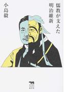儒教が支えた明治維新 (犀の教室)