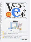 世界でいちばん簡単なVisual Basicのe本 [最新第4版]