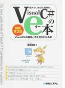 世界でいちばん簡単なVisualC#のe本 VisualC#の基本と考え方がわかる本 最新第3版